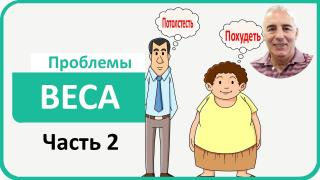 Embedded thumbnail for Худоба и полнота что делать? Давайте вылечим. Часть 2